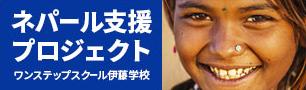 ネパール支援プロジェクト