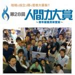 次世代へのメッセージ in 仙台
