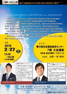 香川イベント