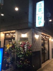 立吉餃子 八丁堀店
