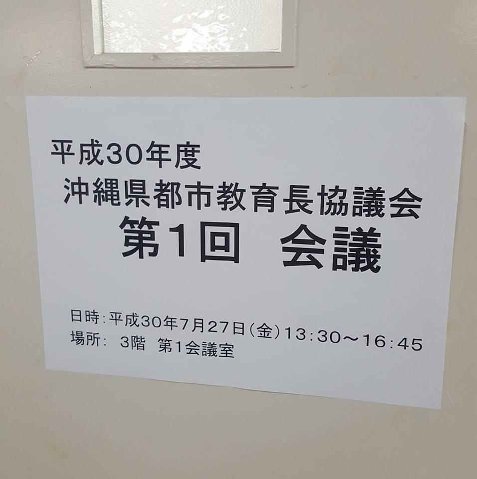 沖縄県教育長会議 廣岡政幸 武藤杜夫 自立支援 引きこもり