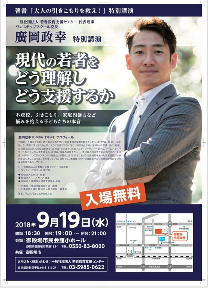【イベント告知】特別講演会 in 御殿場市