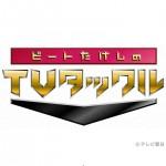 03月21日 ビートたけしのTVタックル出演