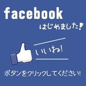 facebook 廣岡政幸