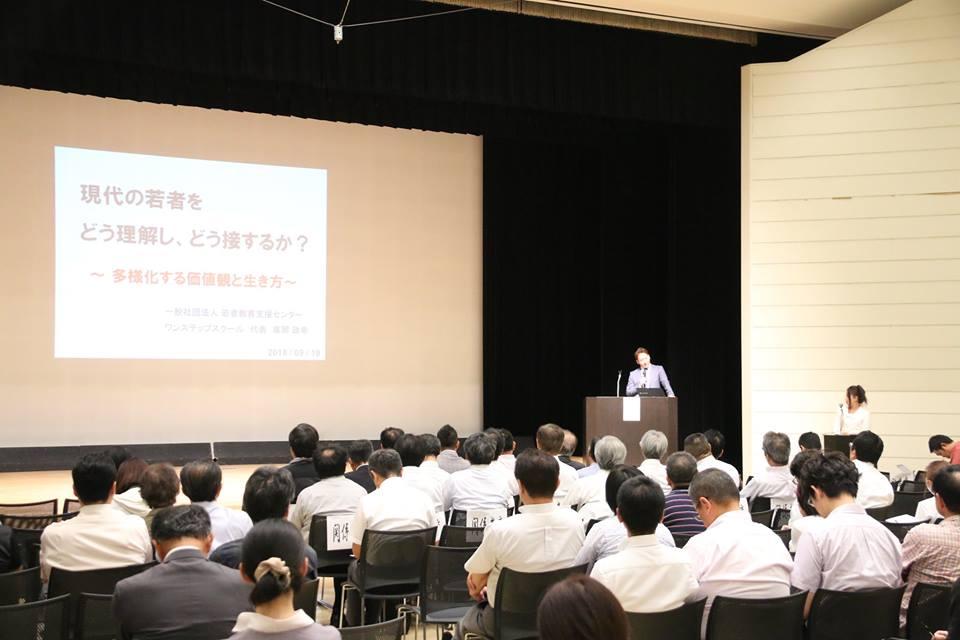 廣岡政幸 講演会 引きこもり支援 自立支援 大人気 特別講義
