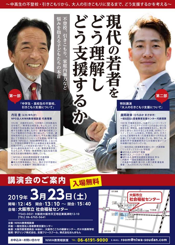 大阪講演決定!