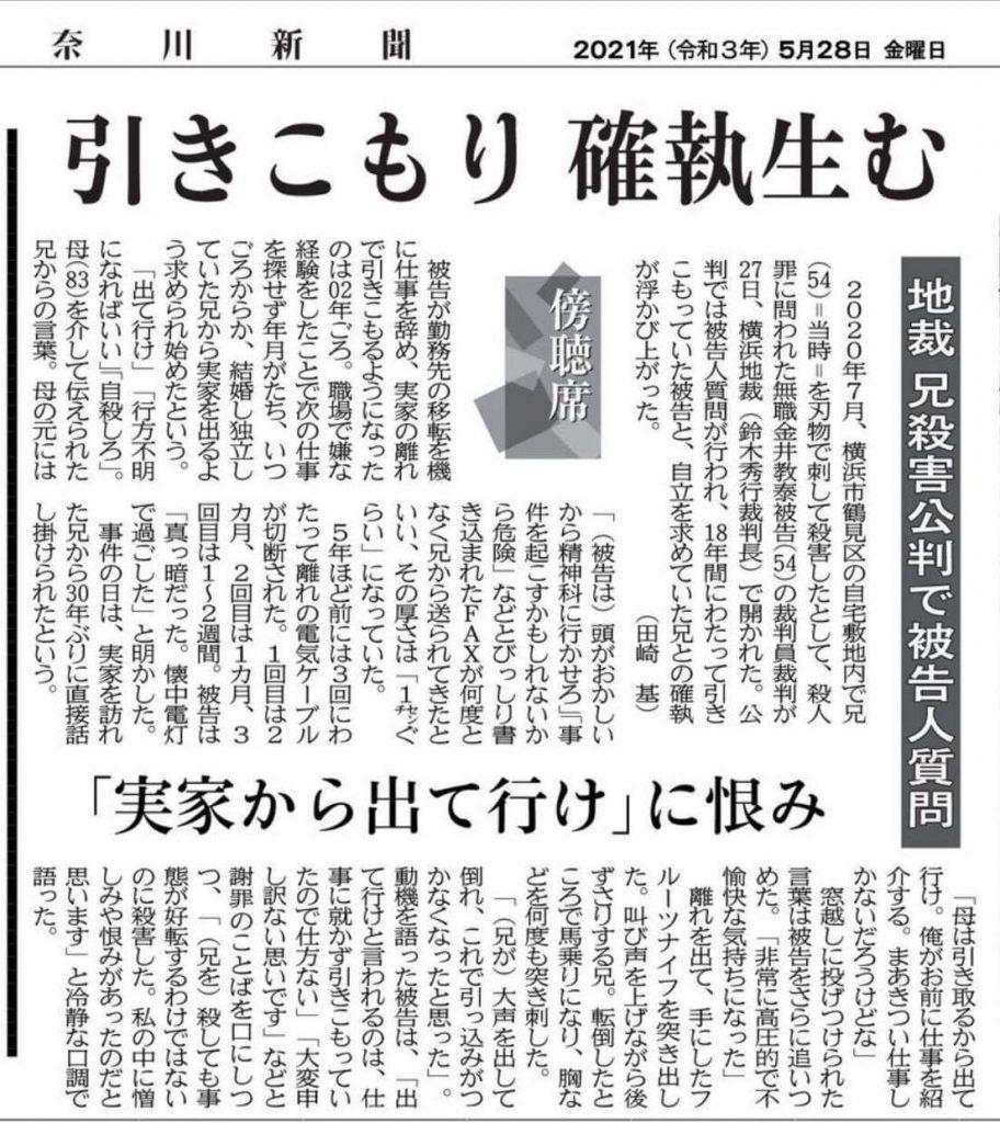 【悲報】家族間トラブル 殺人事件